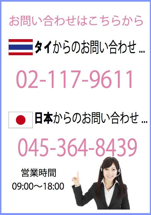 バンコクの不動産会社スックリビング公式ホームページ